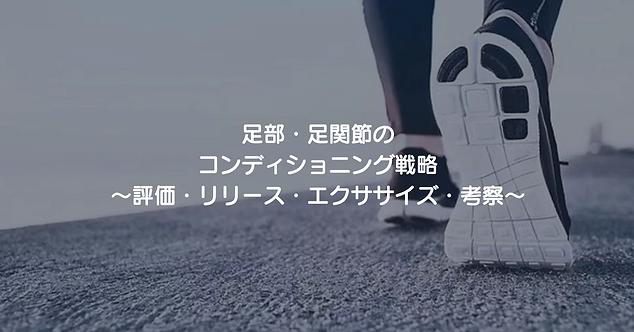 足部・足関節のコンディショニング戦略