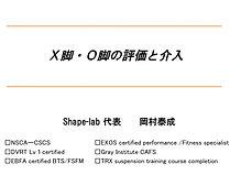 X脚・O脚の評価と介入(ver.1)