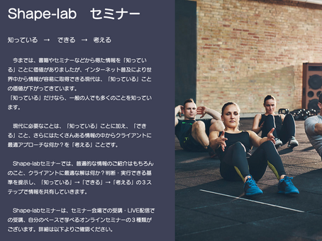 【Shape-lab Online 6 Online会員がセミナーに参加する方法】