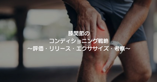 膝関節のコンディショニング戦略
