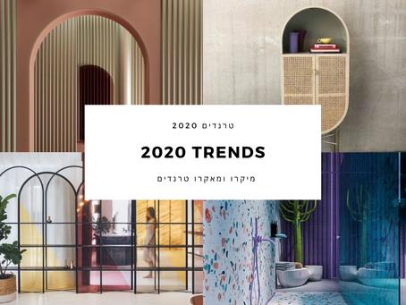 טרנדים בעיצוב פנים 2020