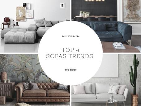 TOP  4  ~ ספות הכי שוות לסלון שלך
