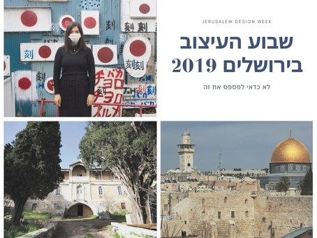 Jerusalem design week 2019 ~ בקרוב שבוע העיצוב בירושלים 2019