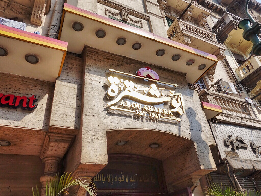 Abou Shakra. 21 Classic 90s Restaurants in Cairo That Are Still Open Until Now