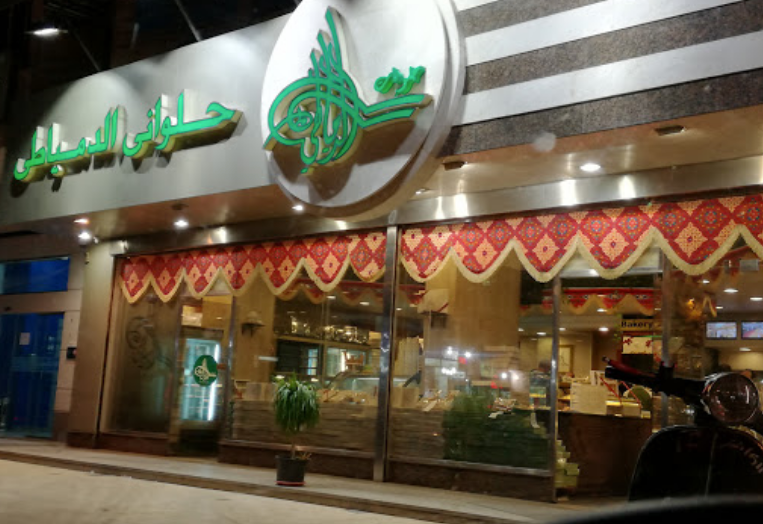 ElDomiaty. 13 Egyptian Dessert Shops & Patisseries More Than 50 Years Old