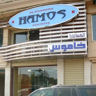 Alexandra Hamos. 13 Egyptian Dessert Shops & Patisseries More Than 50 Years Old