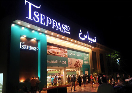 Tseppas. 13 Egyptian Dessert Shops & Patisseries More Than 50 Years Old