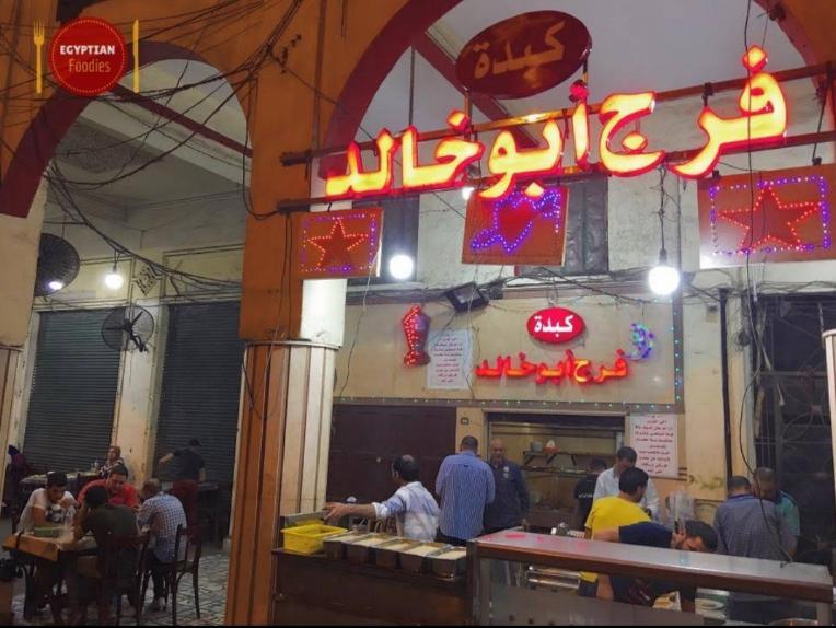 Farag Abou Khaled. Best restaurants in Alexandria, Egypt
