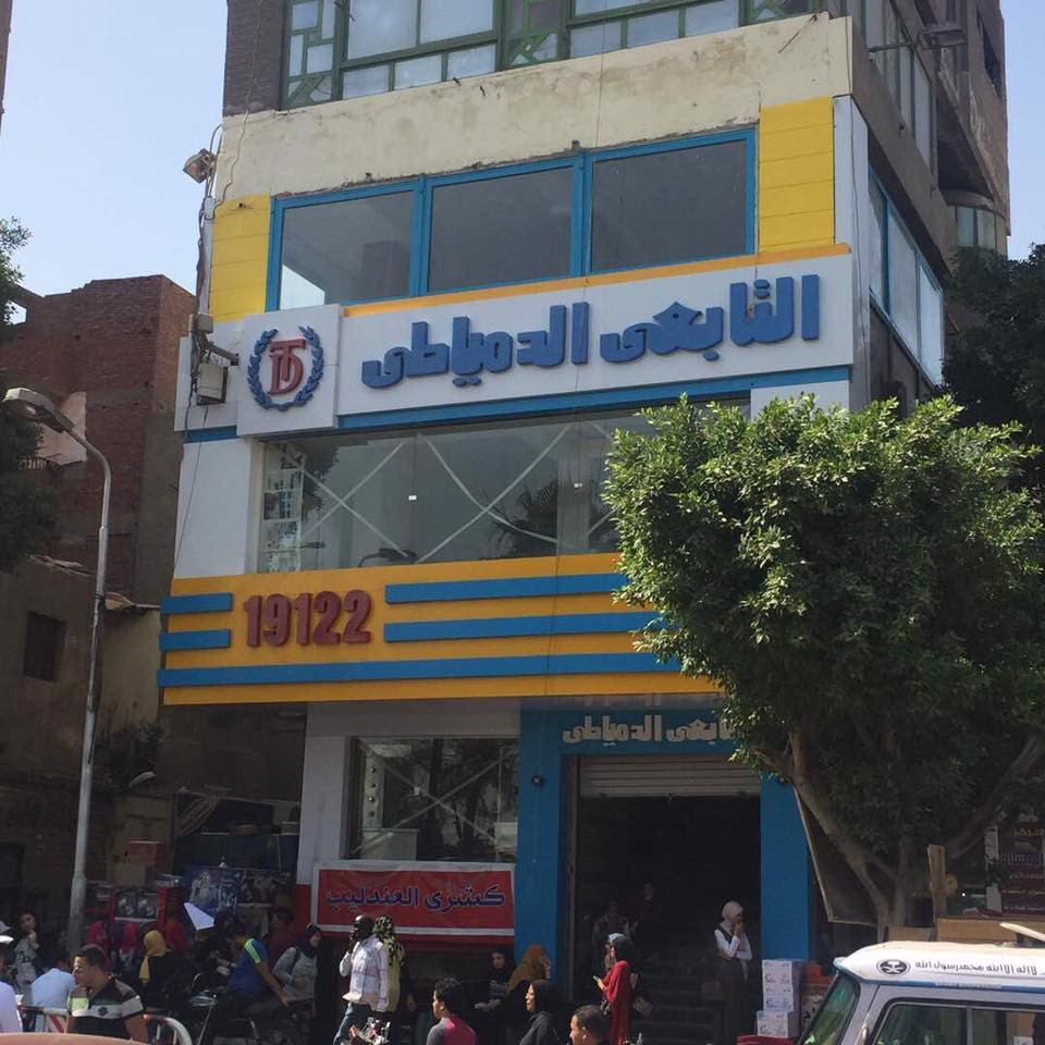 El Tabei El Domyati. 21 Classic 90s Restaurants in Cairo That Are Still Open Until Now