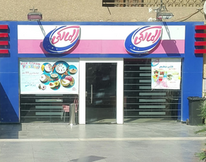 El Malky. 13 Egyptian Dessert Shops & Patisseries More Than 50 Years Old