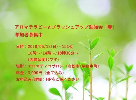 2019/05ブラッシュアップ勉強会・春/内容