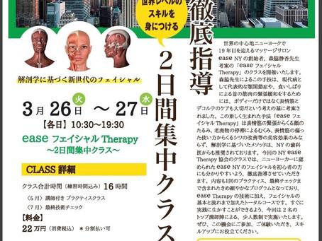 2019/03/26-27 フェイシャルセミナー募集中