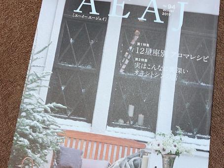 アロマテラピー☆ブラッシュアップ勉強会「冬」内容