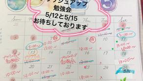 5月の予定