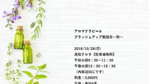 アロマテラピー☆ブラッシュアップ勉強会~秋~