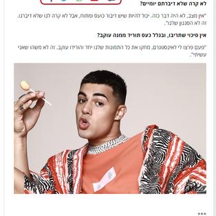 ISRAEL HAYOM - MERGUI - ITAY BEZALELI