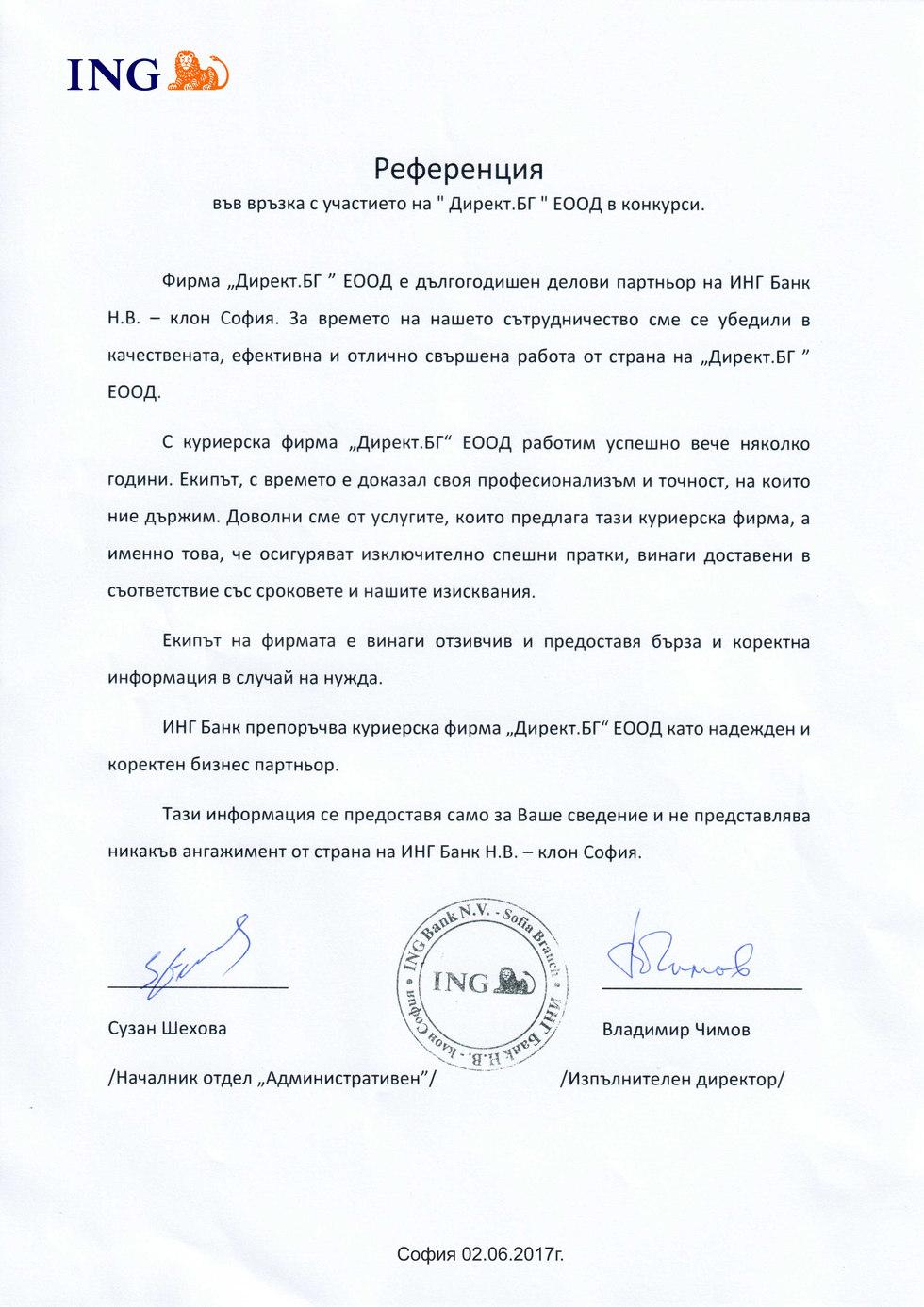 Референция от ИНГ Банк Н.В. - клон София