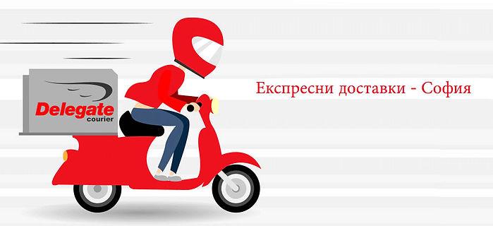 Delegate куриер | Експресни доставка до 1 час за територията на София