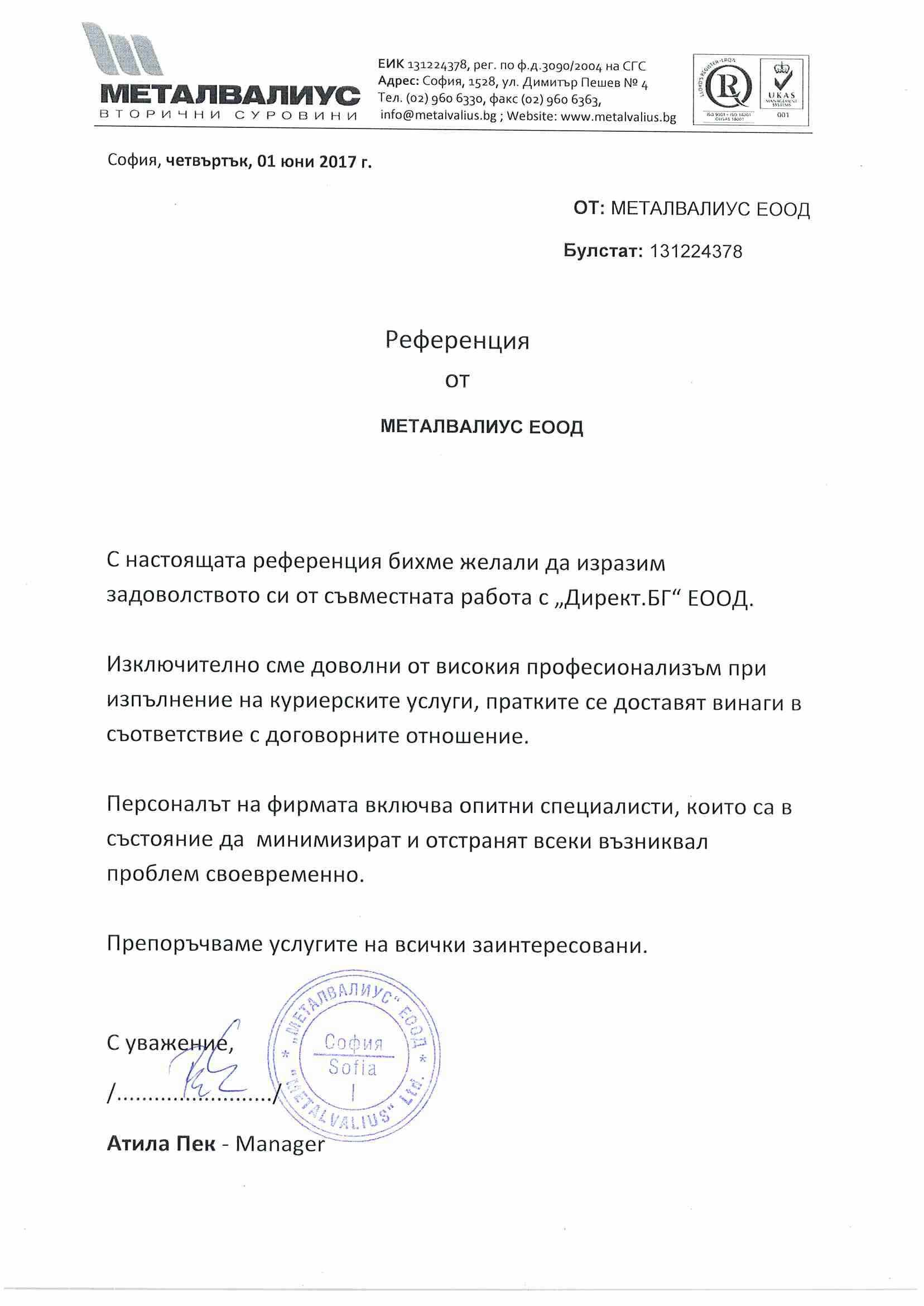 Референцияот МЕТАЛВАЛИУС ЕООД