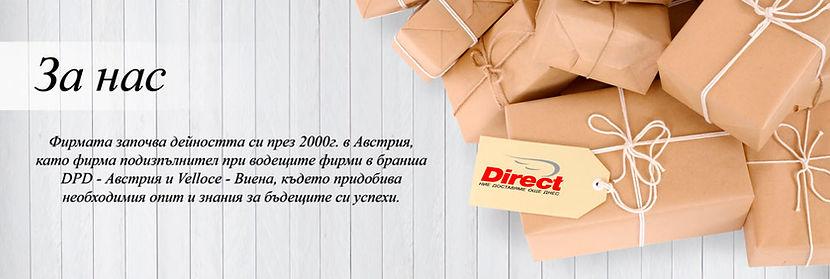 Direct.bg, куриер за един час