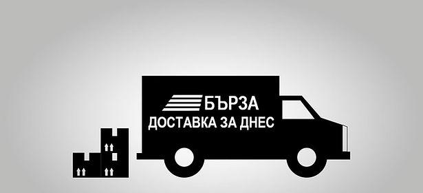 Delegate куриер | Експресен куриер за днес на територията на София