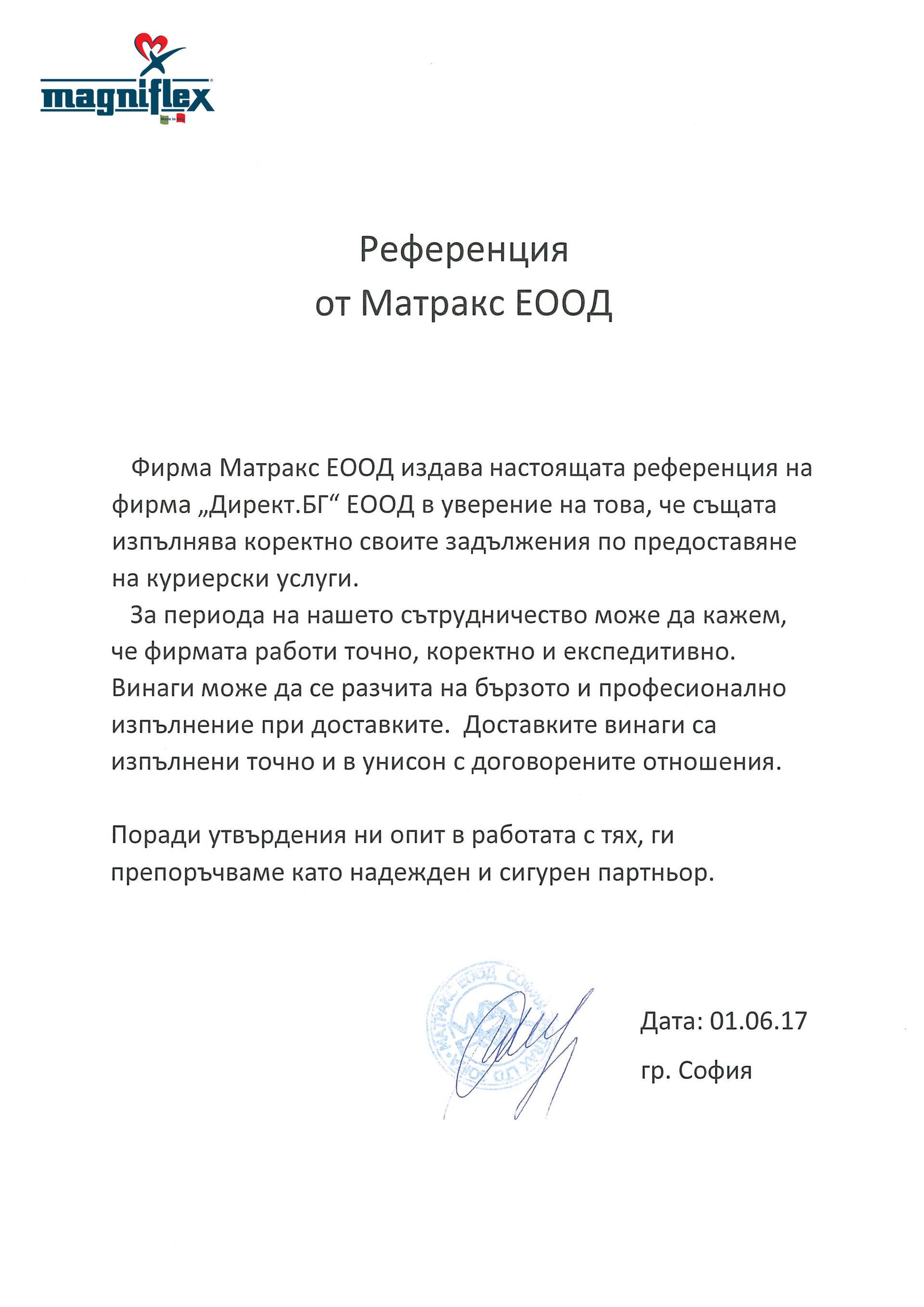 Референция от Матракс ЕООД