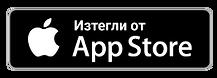 Изтегли мобилното ни приложение от App store