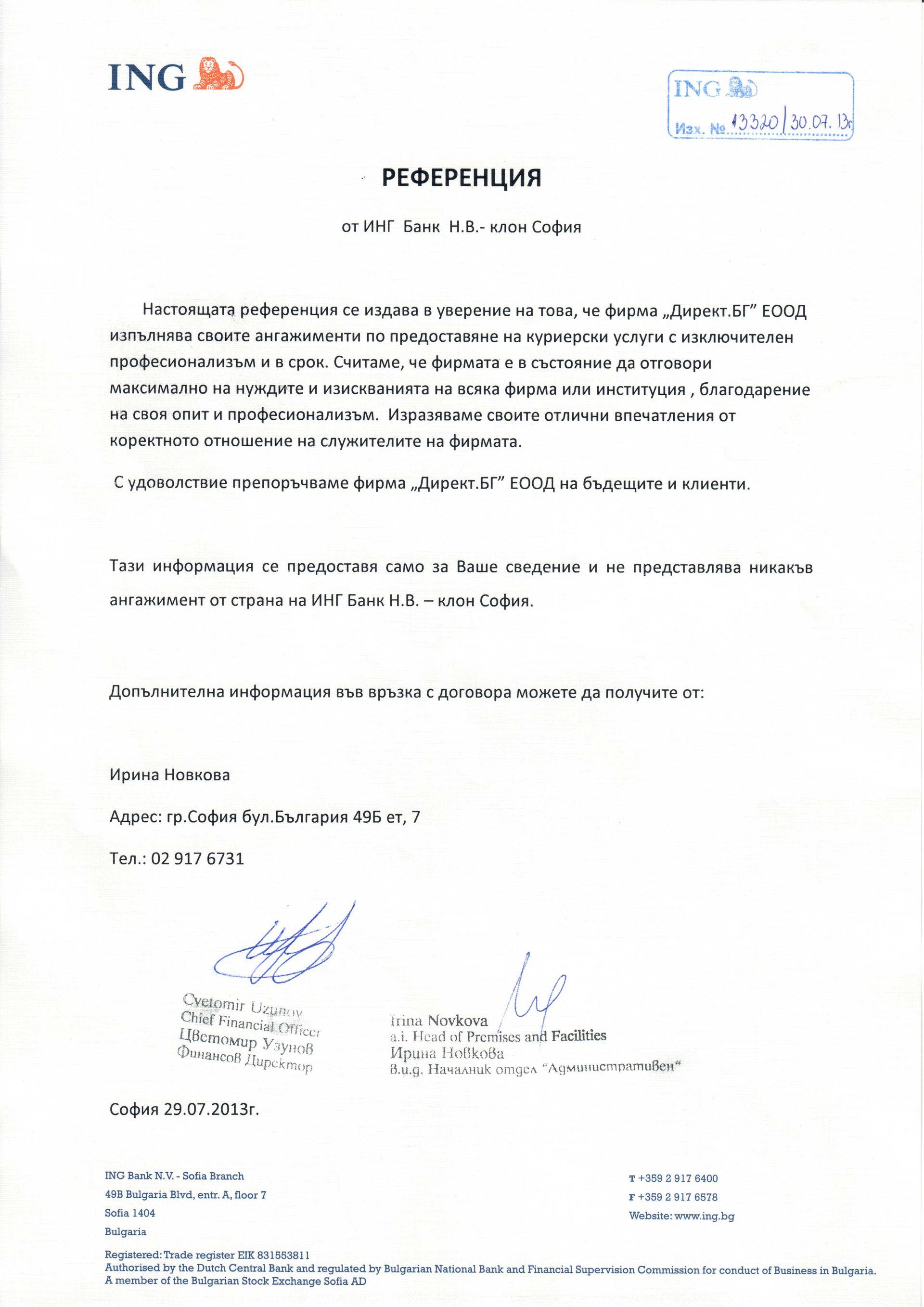 Референция от ИНГ Банк Н.Б.- клон София