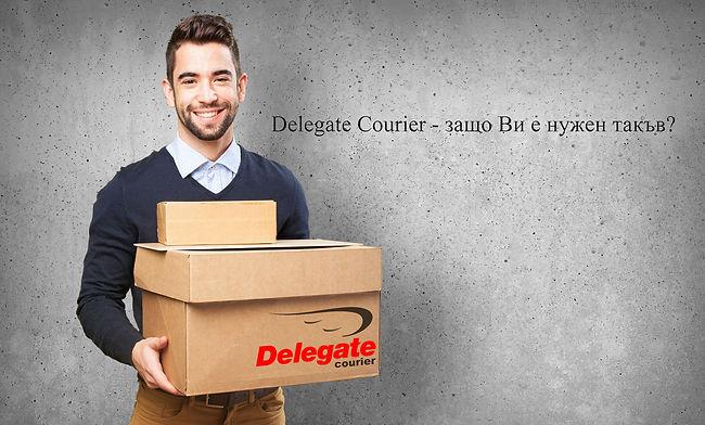 Delegate куриер | Изпъление на делегирани задачи и доставка на пратки за територията на град София.