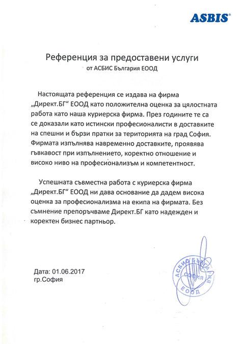 Референция за предоставени услуги от АСБИС България ЕООД