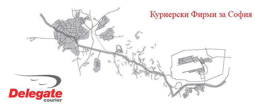 Delegate куриер | Куриерска фирма на територията на София