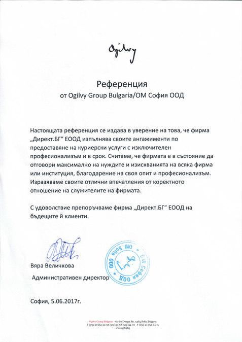 Референция от Ogilvy Grub Bulgaria/ ОМ София ООД