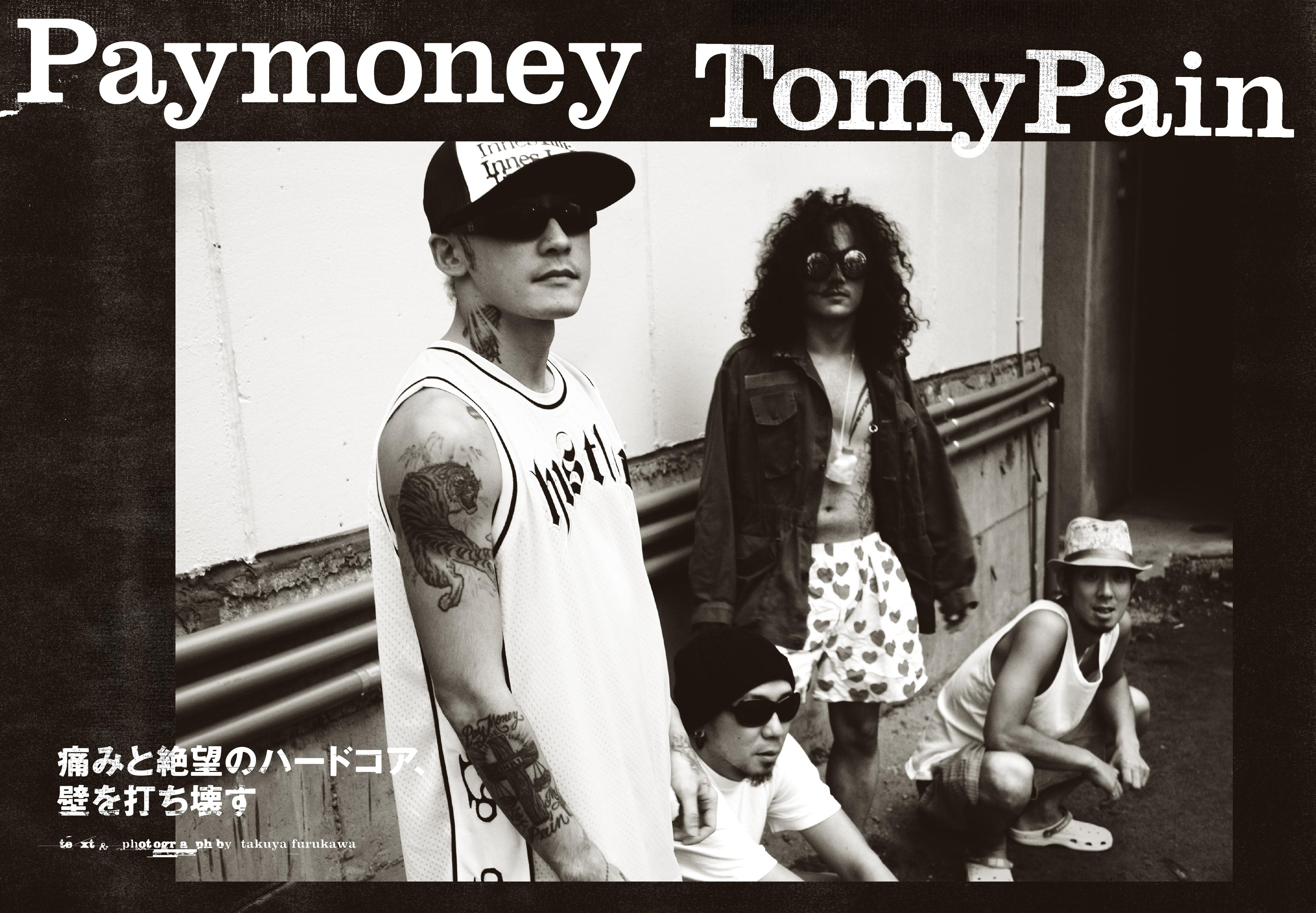paymoneytomypain_入稿_修正