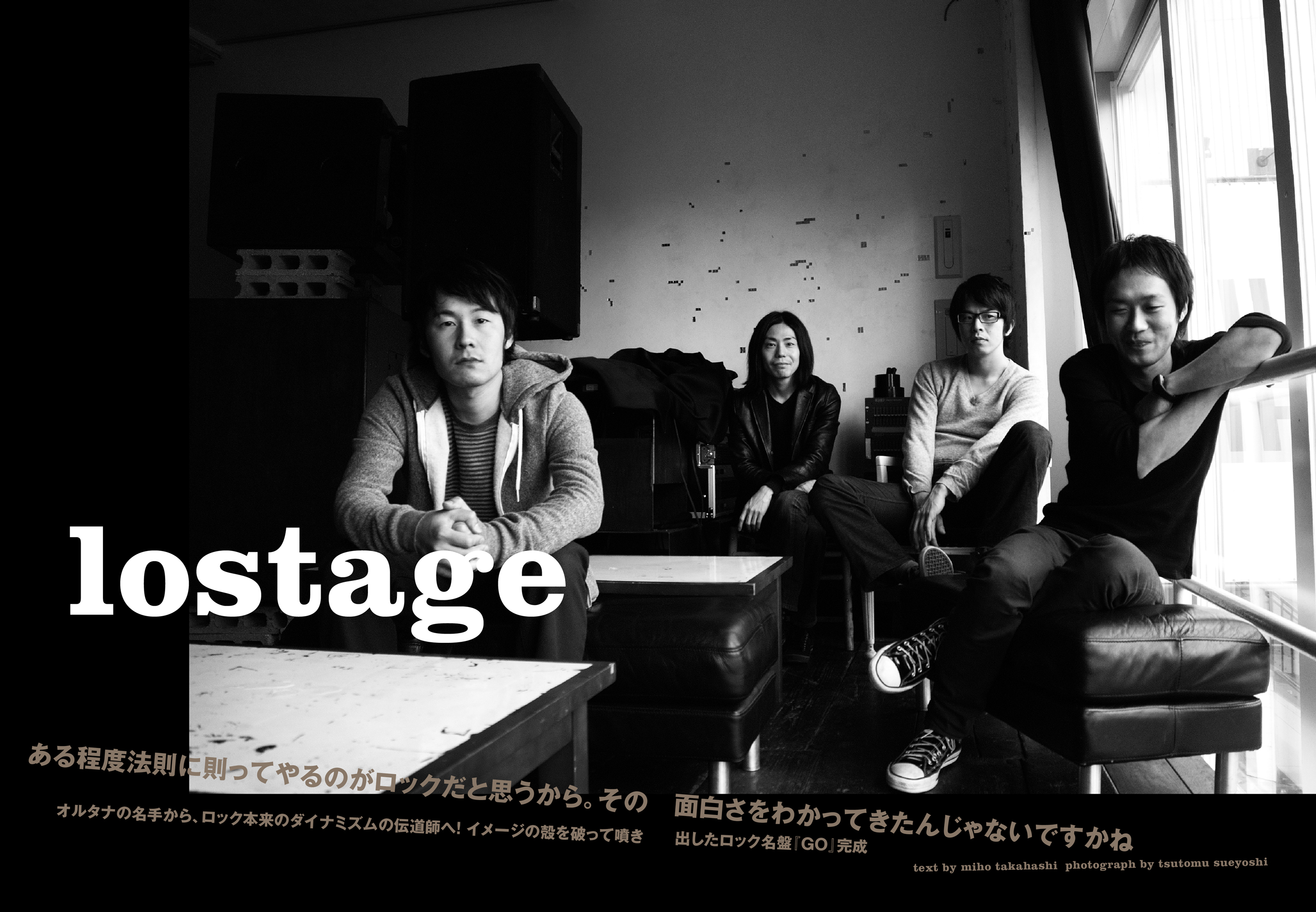 lostage_最終入稿_2