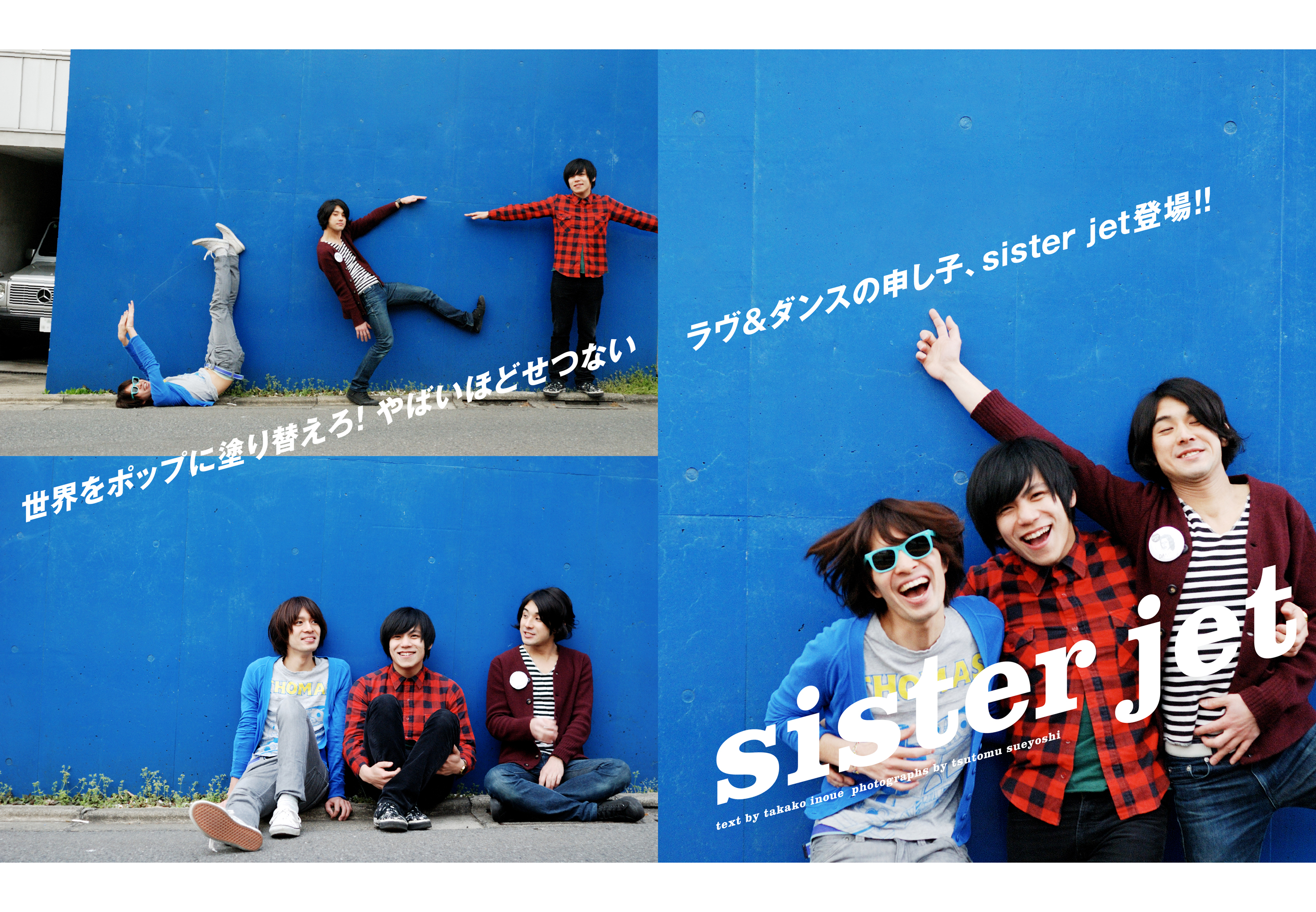 sister jet_最終入稿