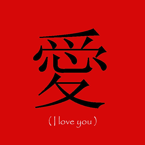 Valentines - chinese I love you