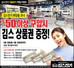김스전기 화장품 코너에서  $50 이상 구입시 김스 상품권 증정!