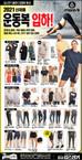 2021 신상품 다용도로 입는 모노비 운동복 입하 특선!