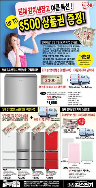 딤채 여름맞이 Up to $500상품권 증정 이벤트! 수량한정! 8월 7일까지 연장실시!
