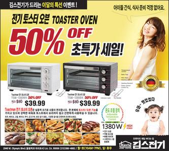 이달의 특선 토스터오븐 50%OFF 초특가 세일!