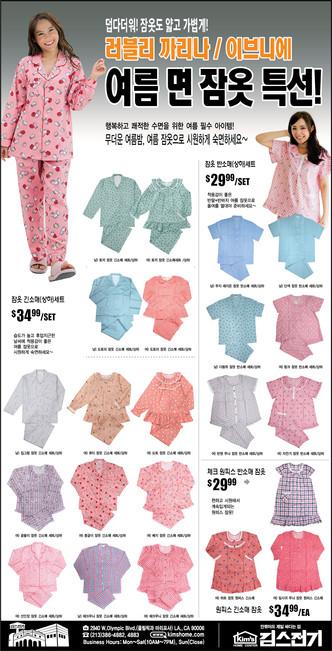 김스 여름용 성인용 잠옷 여름 특가세일!