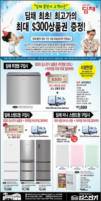 딤채 봄맞이 고객사은 이벤트! 최대 $300 김스 상품권 증정! + 50마일이내 무료 배달!
