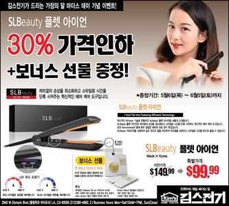 SLBeauty 플렛 아이언 30% 가격 대폭인하! 카트리지 1Box 보너스 선물!