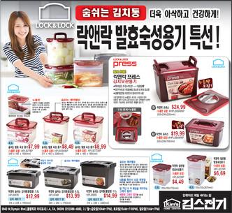 김장철 필수품~락앤락 숨쉬는 김치통 특가세일!