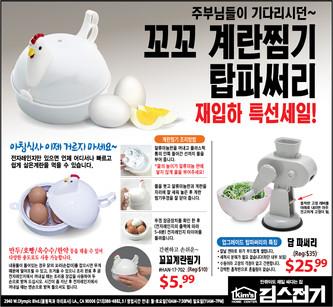 꼬꼬 계란찜기와 탑파써리 특선세일!