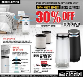 쿨리빙 공기 청정기 30%OFF 특가세일!