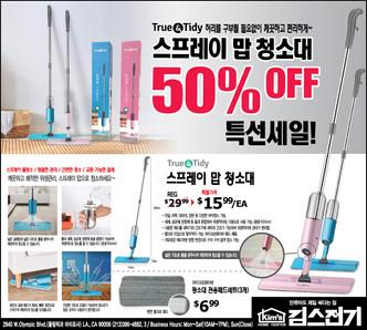 편리한 스프레이 맙 청소대 50% 파격세일!
