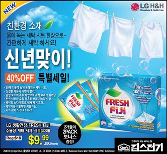 LG생활건강 물에 녹는 친환경 세탁시트 신년맞이 40%OFF 특별세일!