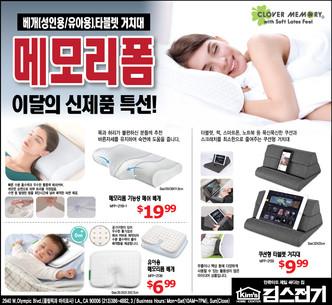 이달의 신상품 메모리폼 베개, 타블릿 거치대 특선세일!