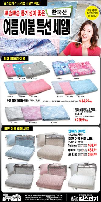 한국산 여름이불 특선세일!